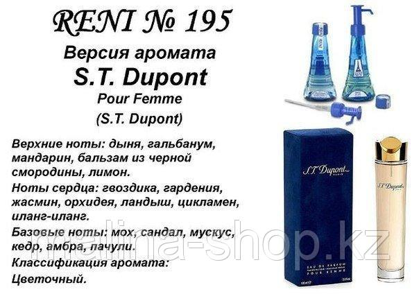 Духи на розлив S.T. Dupont (S.T. Dupont) 100 мл женские