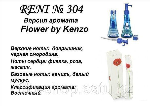 Духи на розлив Flower by Kenzo (Kenzo) 100 мл женские