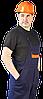 Спецовка летняя мужская. Синяя с оранжевым, фото 2