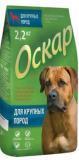 Оскар 2,2кг Сухой корм для крупных пород собак