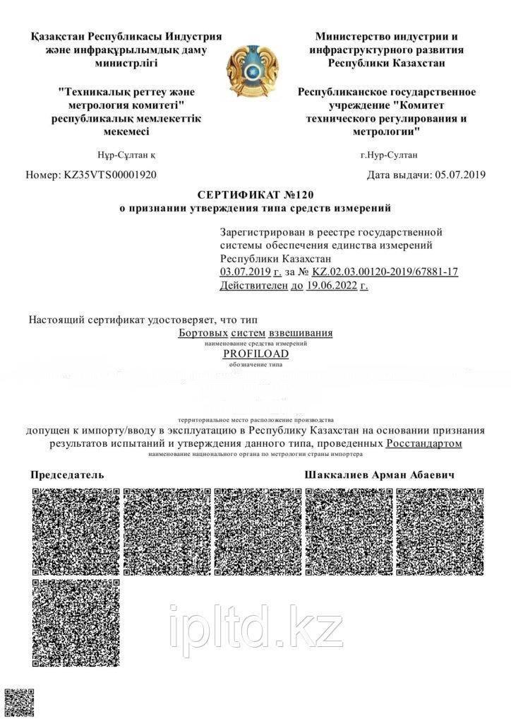 Весы на погрузчик (бортовые весы) Сертификация в реестре РК (коммерческий отпуск продукции через 1С) - фото 4