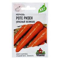 Семена Морковь 'Роте Ризен' Красный великан, 2 г (комплект из 10 шт.)