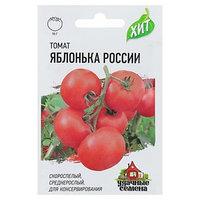 Семена Томат 'Яблонька России', скороспелый, 0,1 г (комплект из 10 шт.)