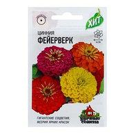 Семена цветов Цинния 'Фейерверк', смесь, О, 0,5 г (комплект из 10 шт.)