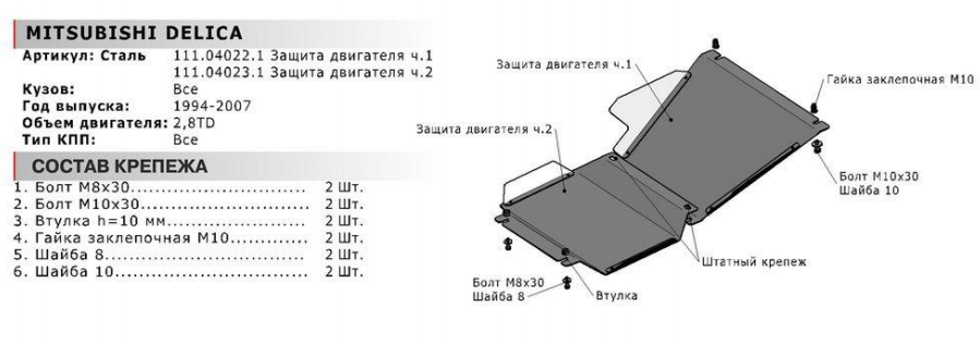 Защита картера, Mitsubishi Delica 1994-2007, фото 2