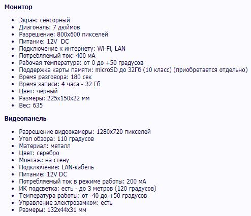 Характеристики цветного IP видеодомофона с записью HDcom S-714-IP