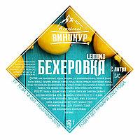 Бехеровка Lemoned