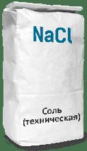 Соль техническая для посыпки дорог 3 помол мешок 40 кг г.Уральск