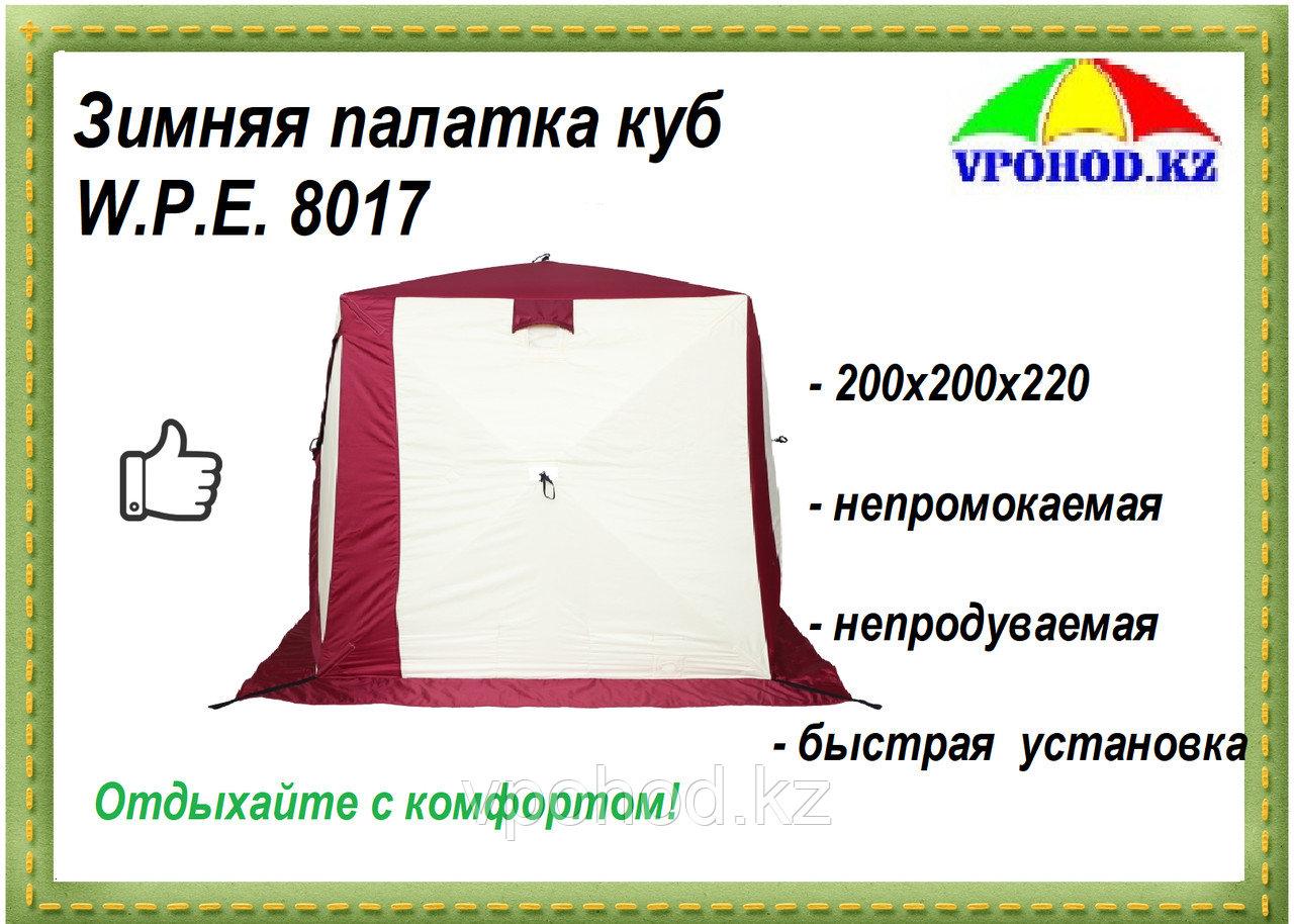 Зимняя палатка куб W.P.E. 8017