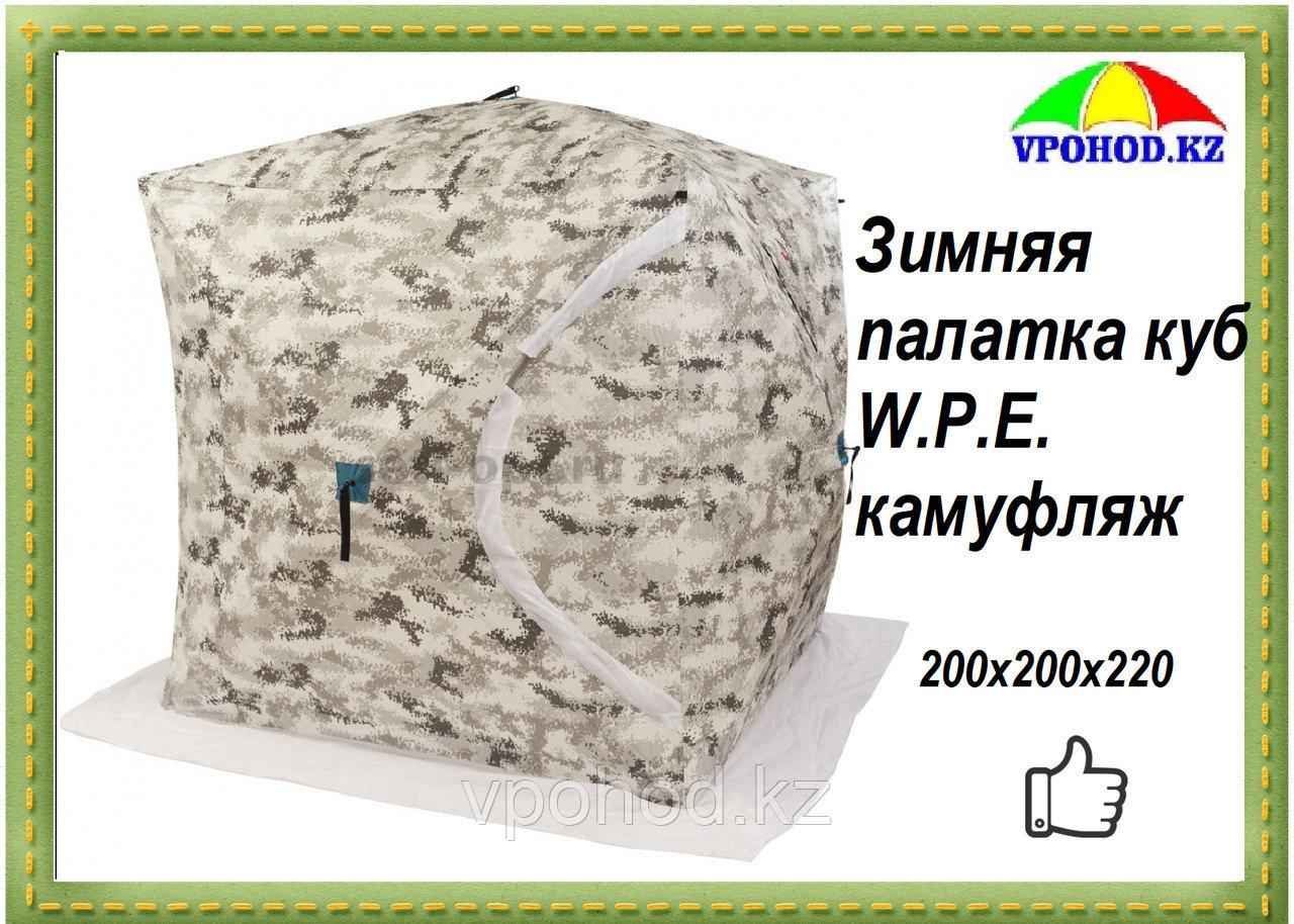Зимняя палатка куб W.P.E. камуфляж