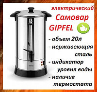 Электрический самовар GIPFEL 20л