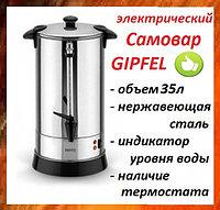 Электрический самовар GIPFEL 35л