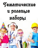 Тематические и ролевые наборы для детей