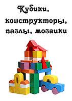 Кубики, конструкторы, пазлы, м...