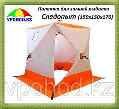 Палатка для зимней рыбалки Следопыт 2х местная (150х150х170)