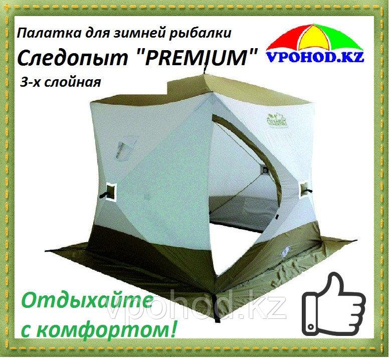 "Палатка  зимняя куб Следопыт ""PREMIUM"" 3-х слойная"