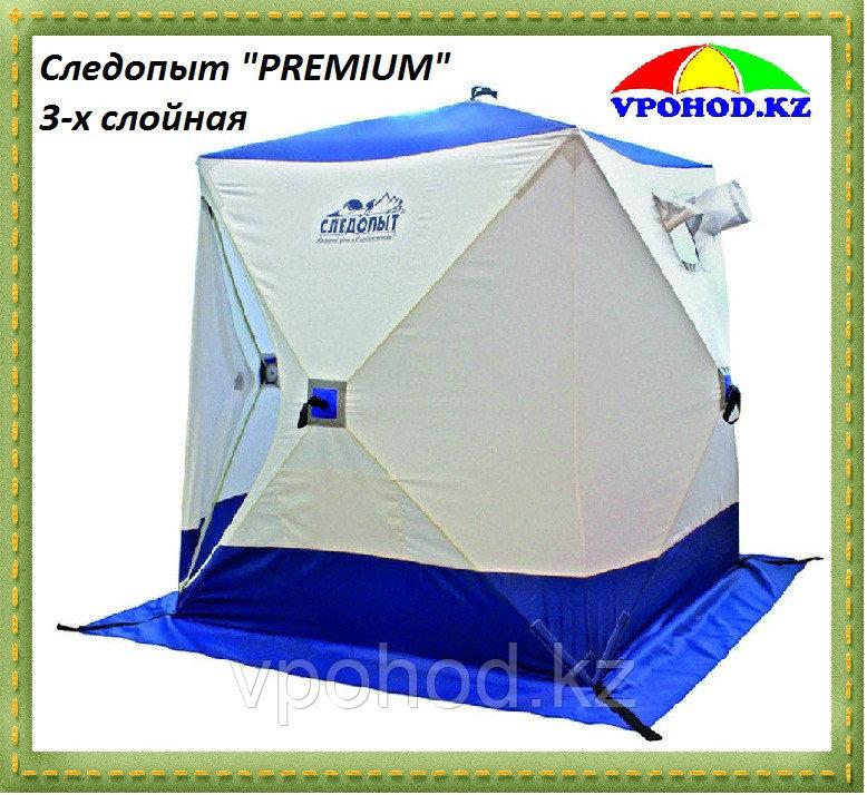 """Палатка зимняя куб Следопыт """"PREMIUM"""" 3-х слойная большая"""
