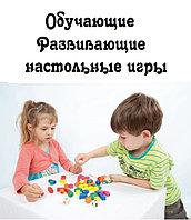 Обучающие и Развивающие настольные игры для детей