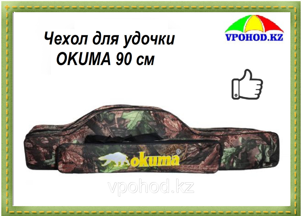 Чехол для удочки OKUMA 90 см