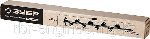 Шнек для мотобуров, грунт, d=100 мм, однозаходный, ЗУБР, фото 2