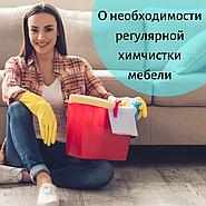 О необходимости регулярной химчистки мебели