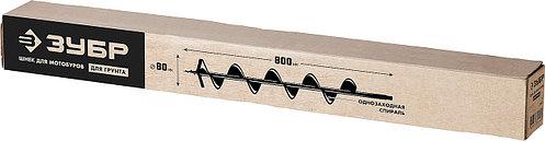 Шнек для мотобуров, грунт, d=80 мм, однозаходный, ЗУБР, фото 2