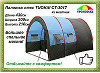 Палатка люкс с коридором и шатром TUOHAI СТ-3017 4-х местная (220+110+100)*300* h210)