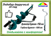Ледобур ТОНАР двуручный ЛР-150Д