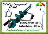 Ледобур ТОНАР двуручный ЛР-180Д