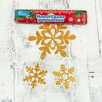 """Наклейка на стекло """"Снежинки"""" 13 см, 7 см, жёлтый"""