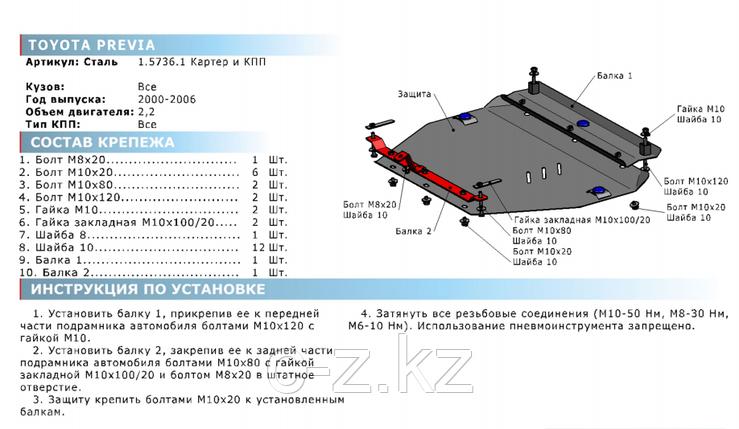 Защита картера и КПП, Toyota Previa 2002-2006, V - 2.0; 2.4, фото 2