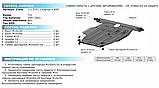 Защита картера и КПП, Toyota Ipsum 1996-2001, фото 2