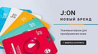 Новый бренд! J:ON - тканевые маски для преображения кожи!