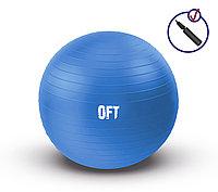 Гимнастический мяч 75 см синий с насосом