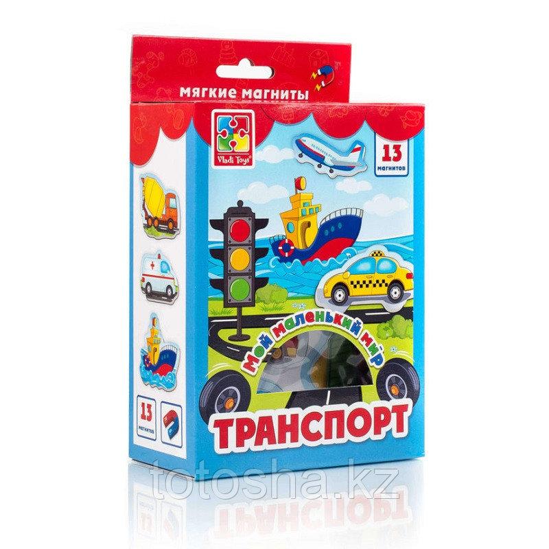 """Набор магнитов """"Мой маленький мир.Транспорт"""" VT3106-04"""