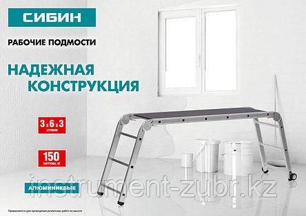 СИБИН ПРП-36 профессиональные рабочие подмости, 3 x 6 x 3 ступени, алюминиевые, складные с колесами и съемной, фото 2