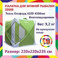 Палатка куб для зимней рыбалки. Алматы