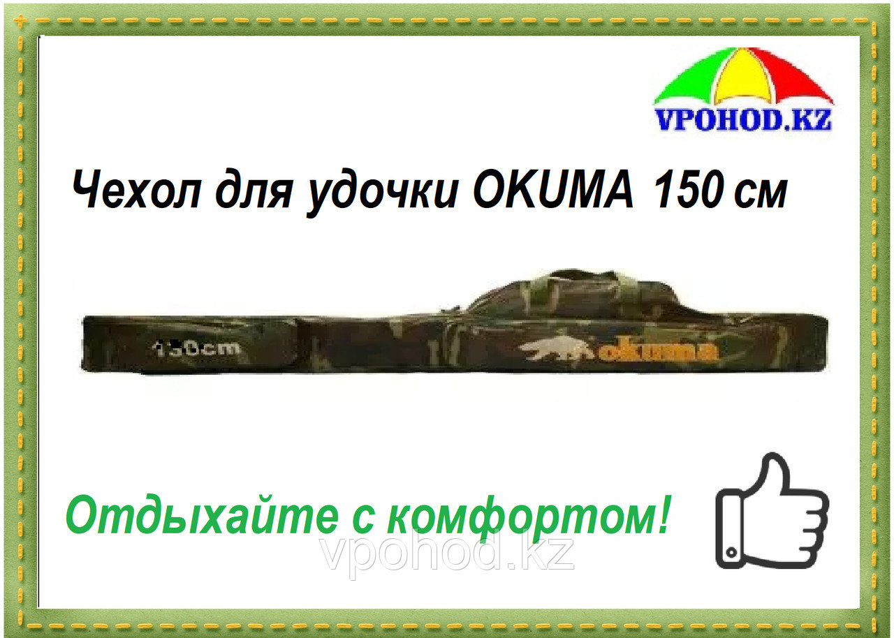 Чехол для удочки OKUMA 150 см