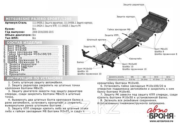 Защита радиатора + картера Mitsubishi L200 2006-2015, фото 2