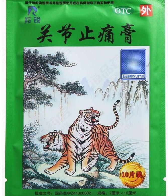 Пластырь Зелёный Тигр (Zhuanggu Shexiang Zhitong Gao)