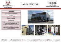 WarmSystems.kz - 112594592