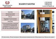 WarmSystems.kz - 112594595