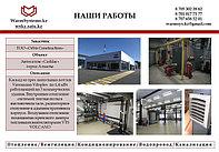 WarmSystems.kz - 112594596