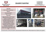 WarmSystems.kz - 112594598