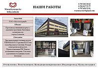 WarmSystems.kz - 112594599