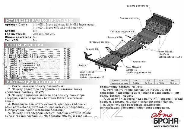 Защита радиатора + картера Mitsubishi Pajero Sport, фото 2