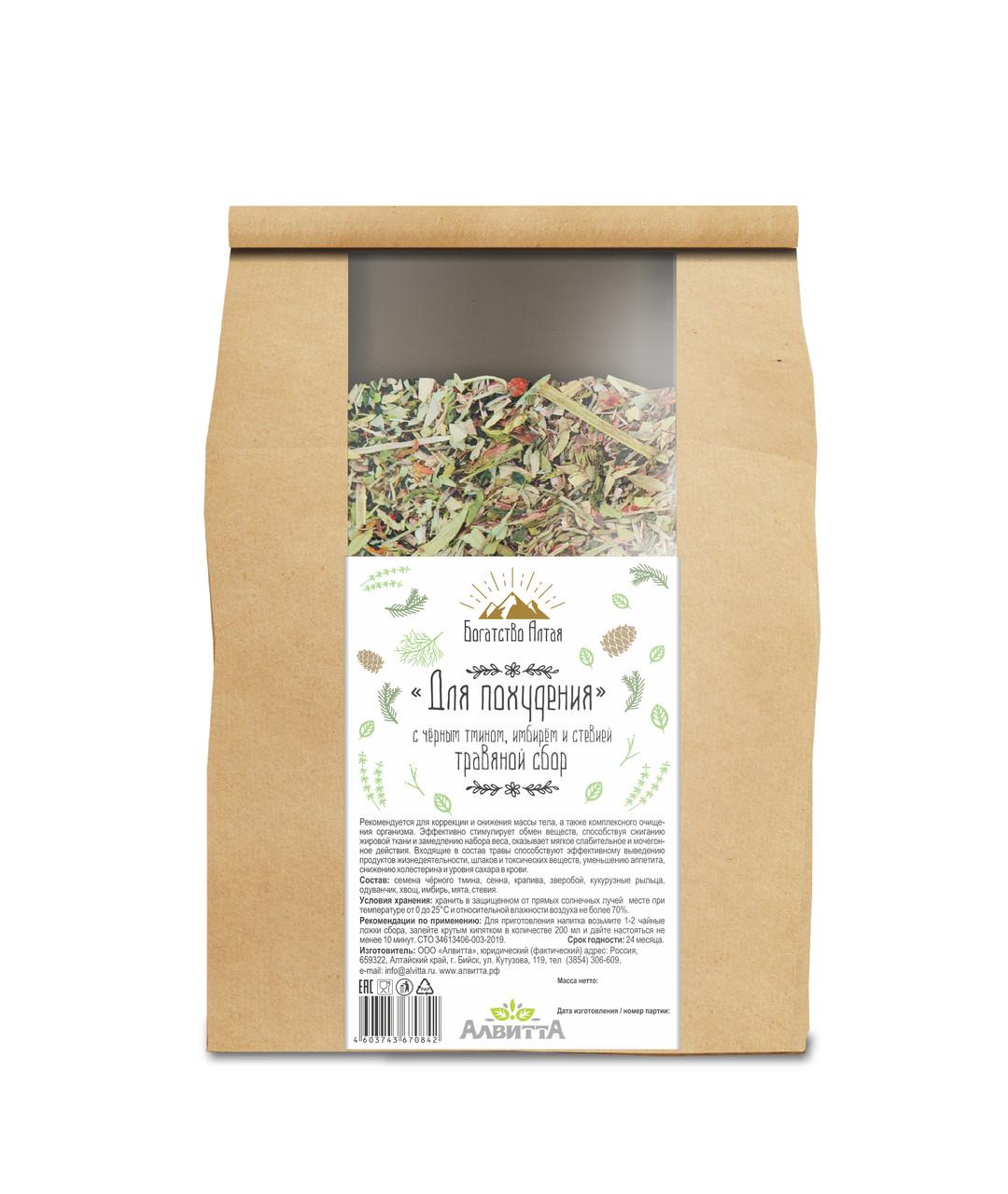 Травяной сбор «Для похудения с чёрным тмином, имбирём и стевией», 250 г