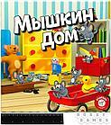 Настольная игра: Мышкин дом, фото 5