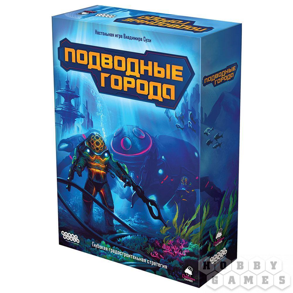 Настольная игра: Подводные города