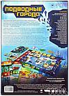 Настольная игра: Подводные города, фото 10